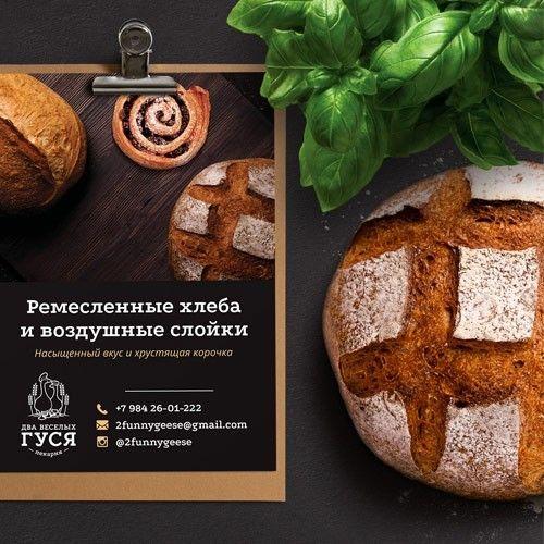 Логотип и айдентика пекарни «Два весёлых гуся»