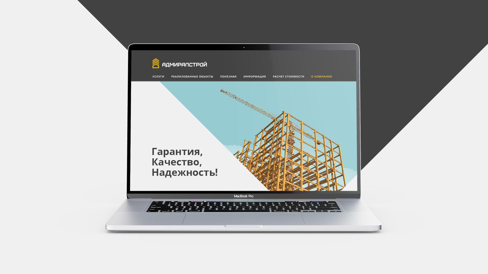 """Логотип """"АдмиралСтрой"""""""