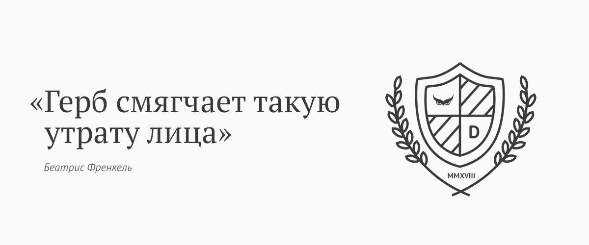 История создания логотипов. Герб