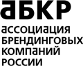 Ассоциация брендинговых агентств России