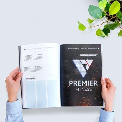 Руководство по фирменному стилю «Премьер Фитнес»