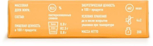 Дизайн упаковки сливочного масла ГринАгро