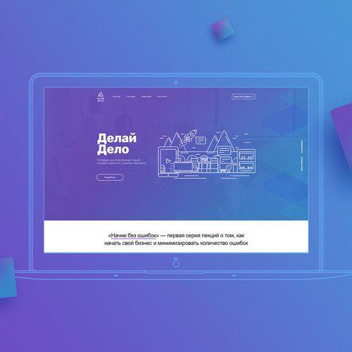Нейминг, логотип и сайт «Делай Дело»