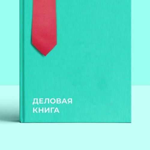 """Логотип """"Деловая Книга"""""""