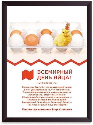 Дизайн открытки Всемирный день яйца