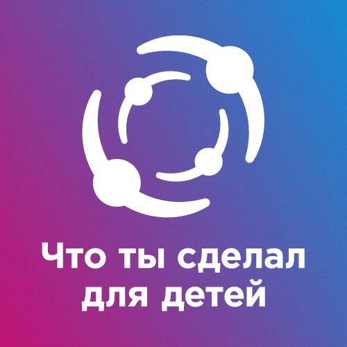 Разработка логотипа «Что ты сделал для детей»