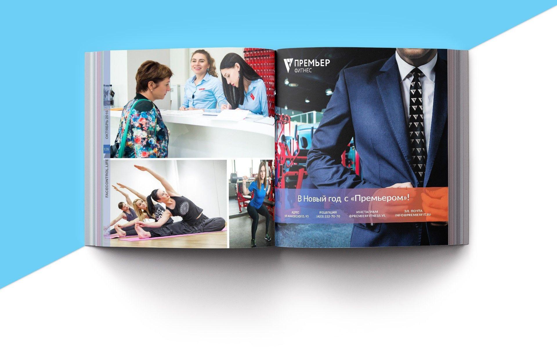 Дизайн рекламы для журнала