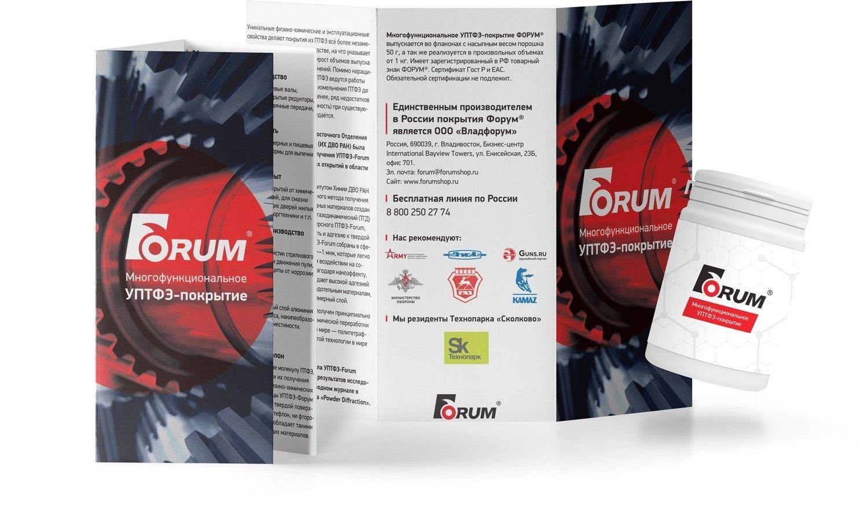 Разработка этикетки для Forum