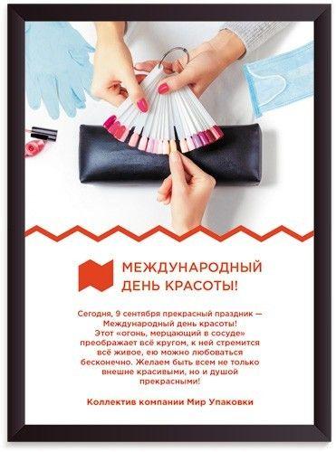 Дизайн открытки Международный день красоты