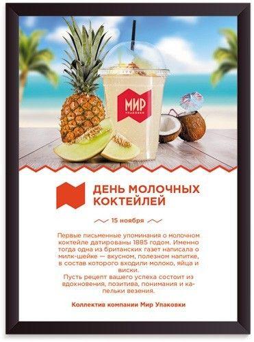 Дизайн открытки День молочных коктейлей