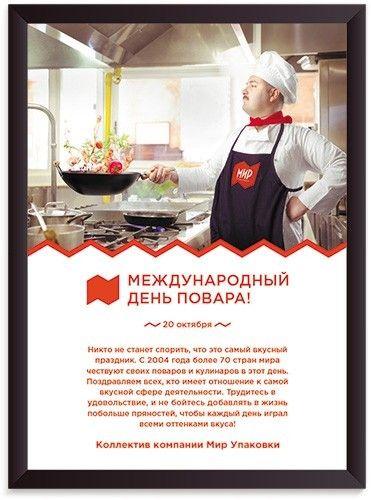Дизайн открытоки Международный день повара