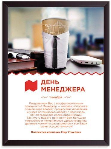 Дизайн открытки День менеджера