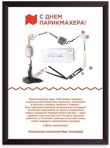 Дизайн открытки С днем парикмахера