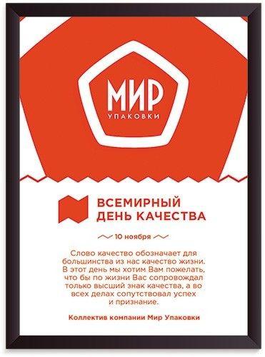 Дизайн открытки Всемирный день качества