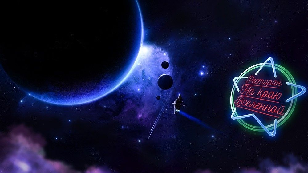 Иллюстрация Автостопом по галактике
