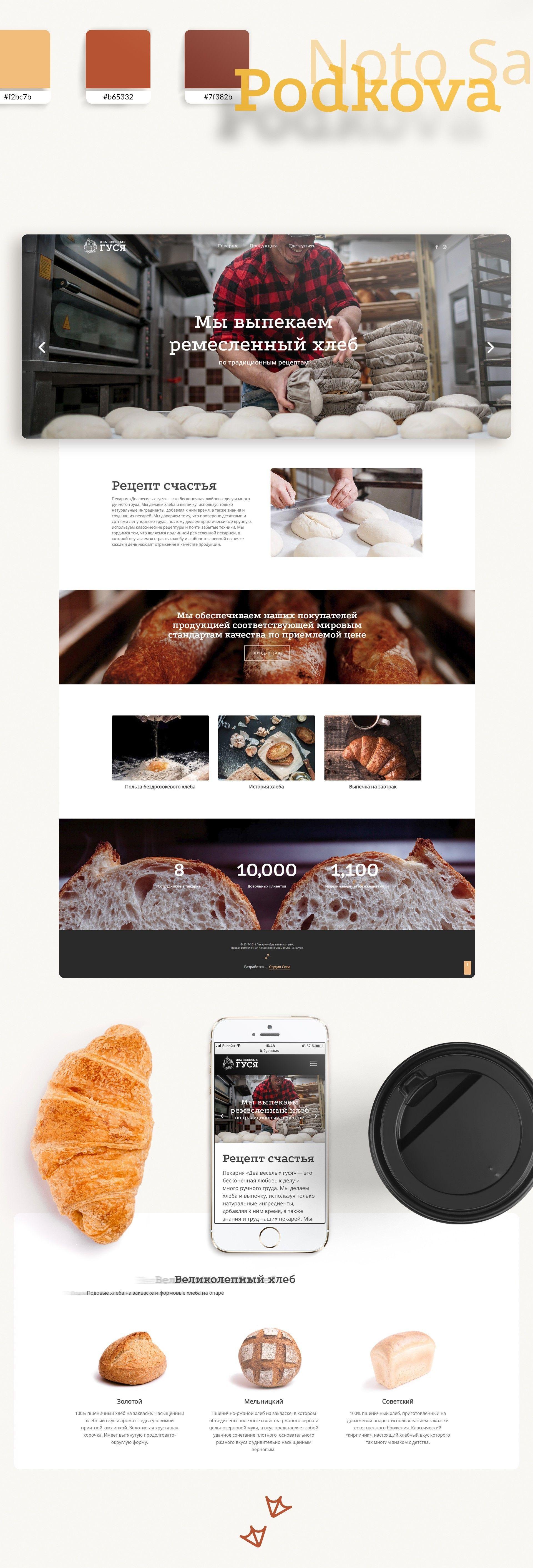 Разработка сайта пекарни Два весёлых гуся