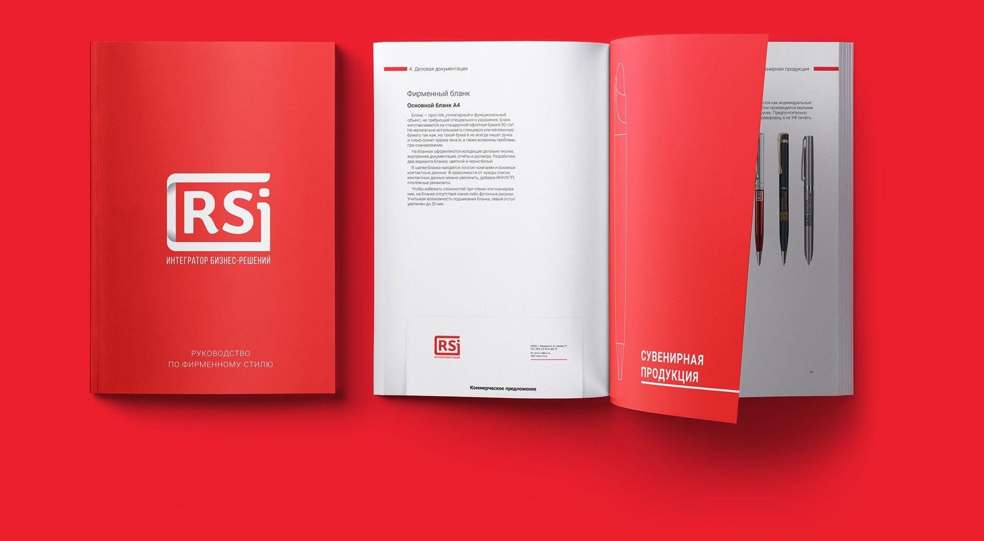 Разработка фирменного стиля RSi во Владивостоке