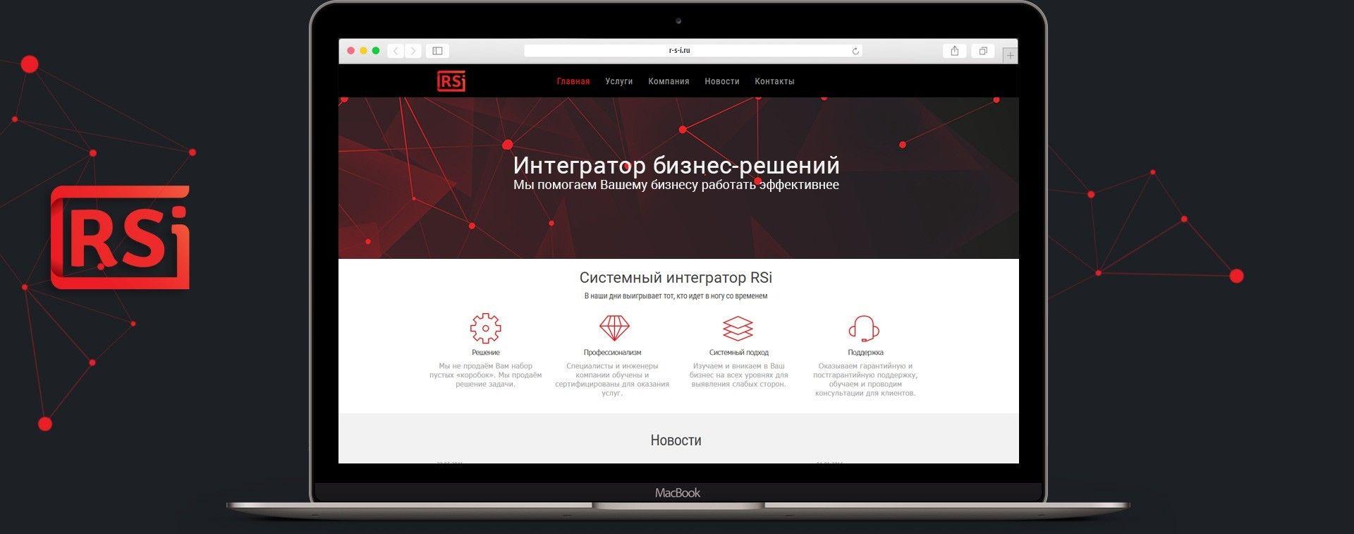 Дизайн сайта RSi