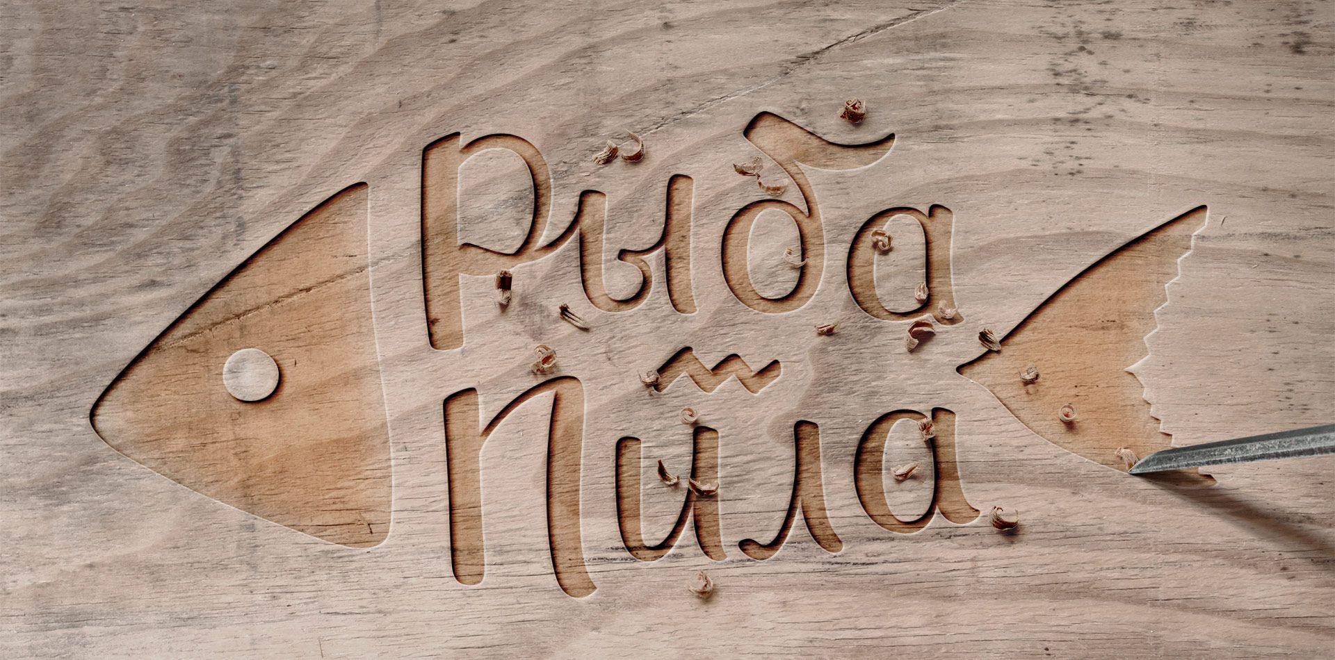 Дизайн логотипа Рыба-пила