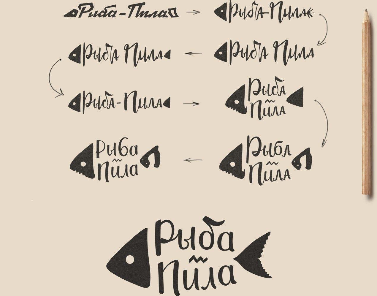 Разработка логотипа Рыба-Пила