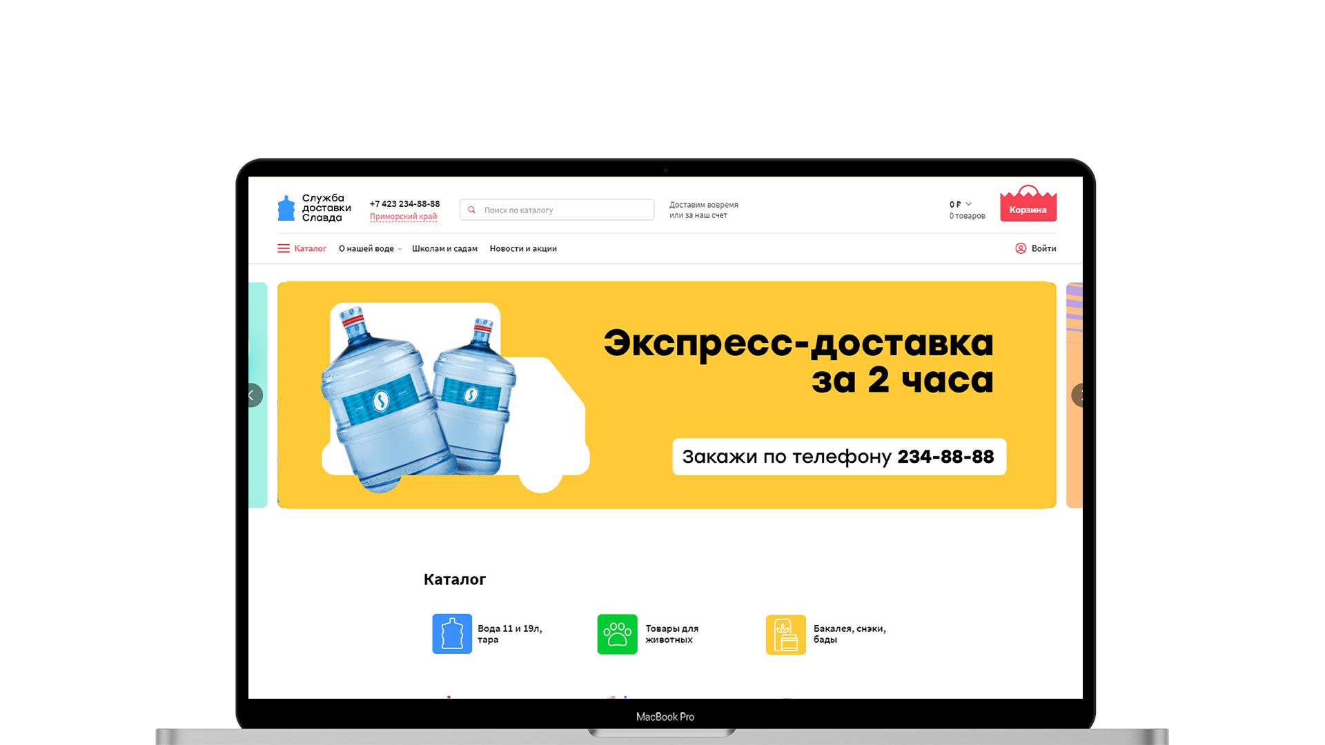 Сайт компании Славда